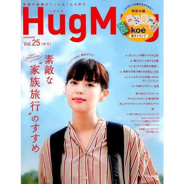 HugMug. Vol.25(別冊家庭画報) [ムックその他]