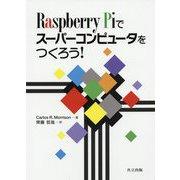 Raspberry Piでスーパーコンピュータをつくろう! [単行本]
