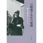 山崎豊子先生の素顔(文春文庫) [文庫]