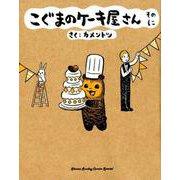 こぐまのケーキ屋さん 2(ゲッサン少年サンデーコミックス) [コミック]
