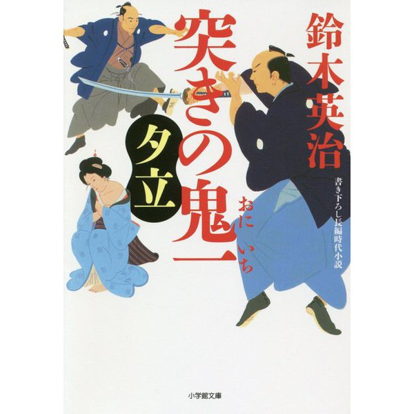 突きの鬼一 夕立(小学館文庫) [文庫]