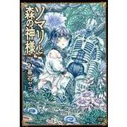 ソマリと森の神様 5(ゼノンコミックス) [コミック]