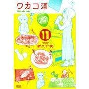 ワカコ酒 11(ゼノンコミックス) [コミック]