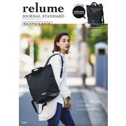 JOURNAL STANDARD relume BACKPACK BOOK [ムックその他]