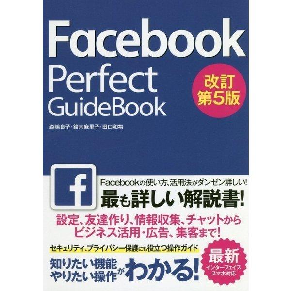 Facebook Perfect GuideBook 改訂第5版 [単行本]