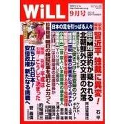 WiLL (マンスリーウィル) 2018年 09月号 [雑誌]