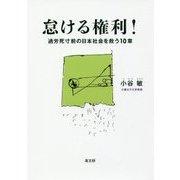 怠ける権利!―過労死寸前の日本社会を救う10章 [単行本]