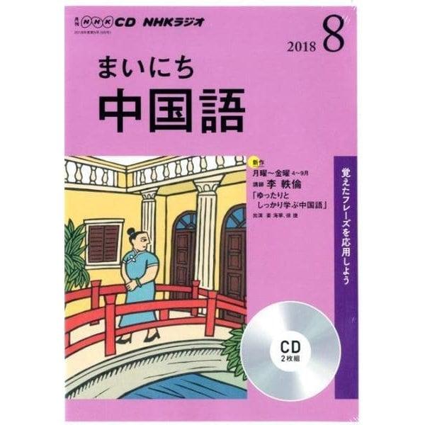 NHK CD ラジオ まいにち中国語 2018年8月号 [ムック・その他]