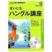 NHK CD ラジオ まいにちハングル講座 2018年8月号 [ムック・その他]