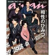 an・an (アン・アン) 2018年 8/1号 [雑誌]