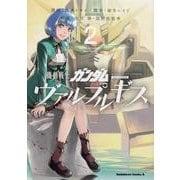 機動戦士ガンダム ヴァルプルギス 2<2>(角川コミックス・エース) [コミック]