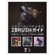 ステップアップのためのZBRUSHガイド―Beginner's Guide to ZBrush日本語版 [単行本]