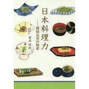 日本料理力―健康長寿の秘密 [単行本]