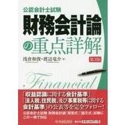 公認会計士試験 財務会計論の重点詳解 第3版 [全集叢書]