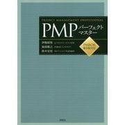 PMPパーフェクトマスター PMBOK第6版対応 [単行本]