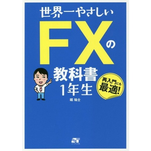 世界一やさしいFXの教科書 1年生 [単行本]