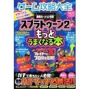 ゲーム攻略大全 Vol.12 (100%ムックシリーズ) [ムックその他]