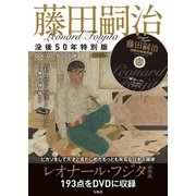 Leonard Foujita藤田嗣治没後50年特別版DVD