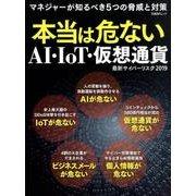 本当は危ないAI・IoT・仮想通貨 最新サイバーリスク2019: 日経BPムック [ムック・その他]