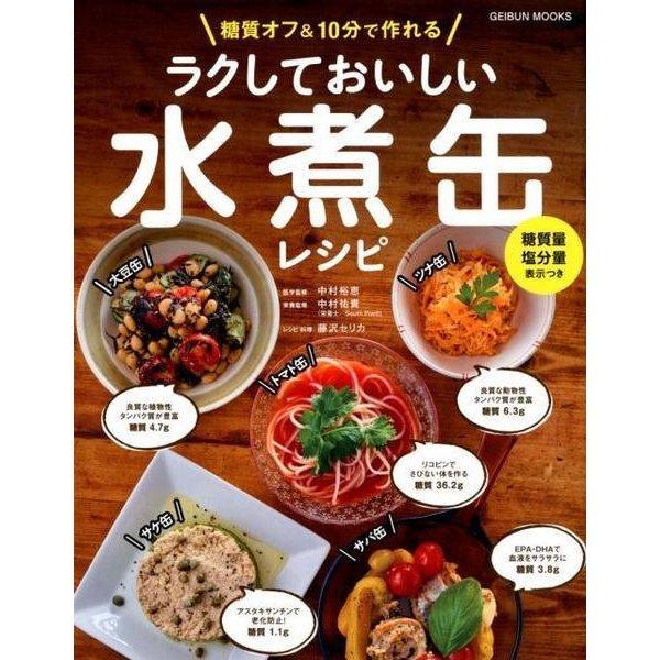 ラクしておいしい水煮缶レシピ (GEIBUNMOOKS) [ムックその他]