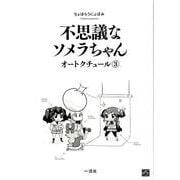 不思議なソメラちゃんオートクチュール 3(IDコミックス 4コマKINGSぱれっとコミックス) [コミック]