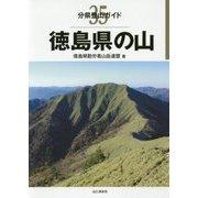 徳島県の山(分県登山ガイド〈35〉) [全集叢書]
