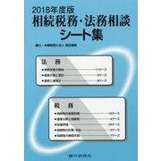 相続税務・法務相談シート集〈2018年度版〉 [単行本]