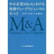 中小企業M&Aにおける財務デューデリジェンスのすべて [単行本]