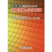 消防官のための消防活動の法律知識 新訂第3版 [単行本]