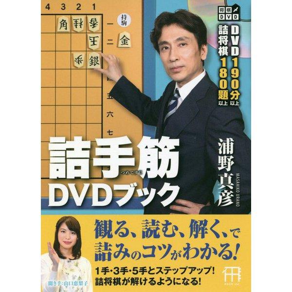 詰手筋DVDブック [単行本]