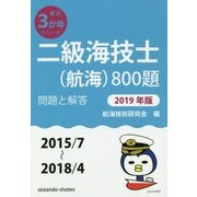 二級海技士(航海)800題 問題と解答(2015/7~2018/4)〈2019年版〉(最近3か年シリーズ) [単行本]