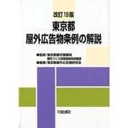 東京都屋外広告物条例の解説 改訂19版 [単行本]