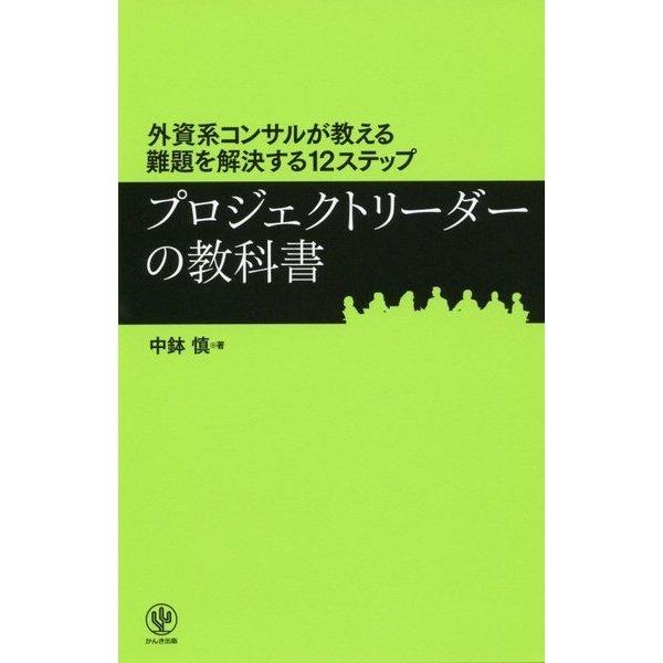 プロジェクトリーダーの教科書―外資系コンサルが教える難題を解決する12ステップ [単行本]