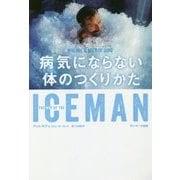 ICEMAN 病気にならない体のつくりかた [単行本]
