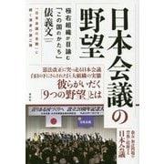 日本会議の野望―極右組織が目論む「この国のかたち」 [単行本]