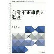 会計不正事例と監査(日本監査研究学会リサーチ・シリーズ〈16〉) [単行本]