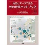 地図とデータで見る性の世界ハンドブック [単行本]