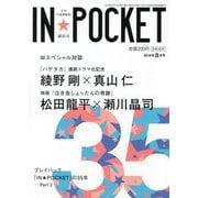 IN☆POCKET '18-8 [文庫]
