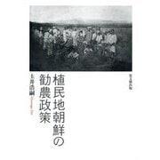 植民地朝鮮の勧農政策 [単行本]