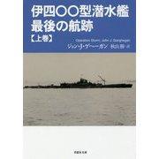伊四〇〇型潜水艦 最後の航跡〈上巻〉(草思社文庫) [文庫]
