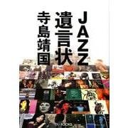 JAZZ遺言状―辛口・甘口で選ぶ、必聴盤からリフレッシュ盤まで600枚 [単行本]
