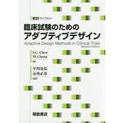 臨床試験のためのアダプティブデザイン(統計ライブラリー) [全集叢書]