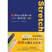公式ストレッチポール&ひめトレBOOK 新装版 [単行本]