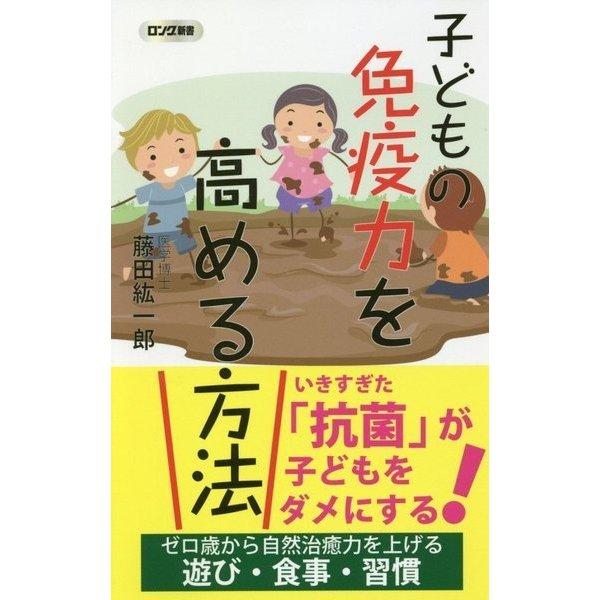 子どもの免疫力を高める方法(ロング新書) [新書]