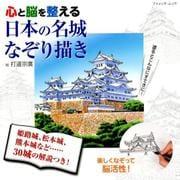 日本の名城なぞり描き (ブティック・ムック) [ムック・その他]