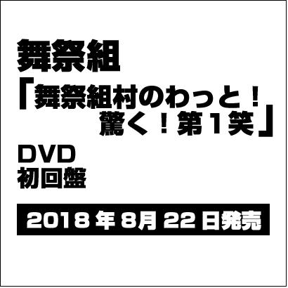 舞祭組/舞祭組村のわっと!驚く!第1笑 [DVD]