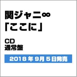 関ジャニ∞/ここに