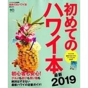 初めてのハワイ本 最新2019 [ムック・その他]
