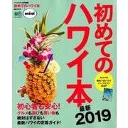 初めてのハワイ本 最新2019 mini [ムック・その他]