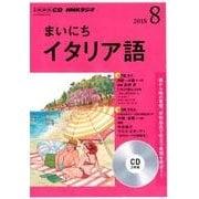 NHK CD ラジオ まいにちイタリア語 2018年8月号 [ムック・その他]